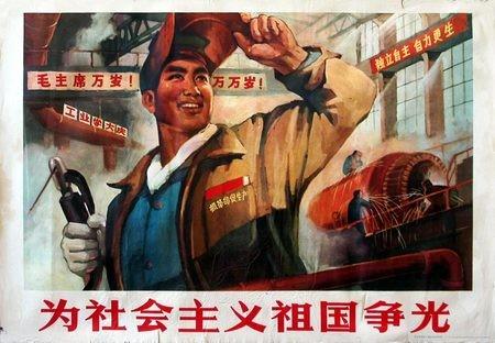 Слава китайскому коммунизму!. Изображение № 29.
