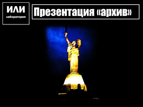 """Театр """"Лабораториум ИЛИ"""". Изображение № 19."""