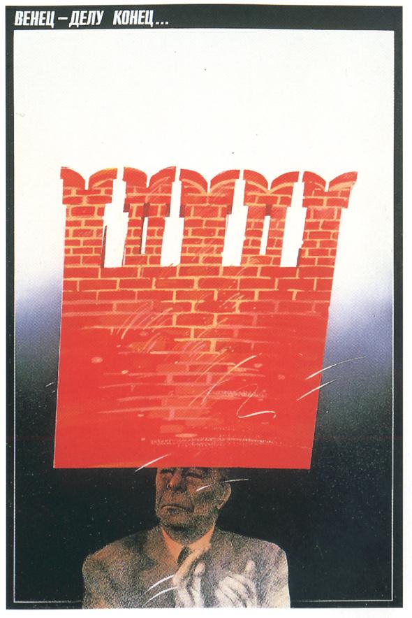 Искусство плаката вРоссии 1884–1991 (1991г, часть 9-ая). Изображение № 17.