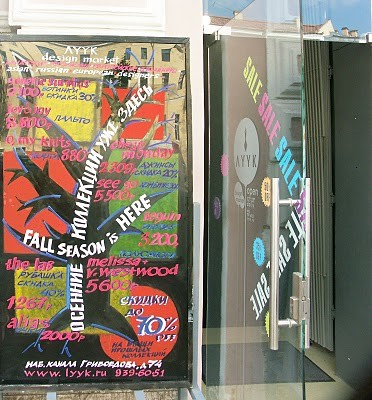 POP-UP STORE I AM в магазине LYYK. Изображение № 13.