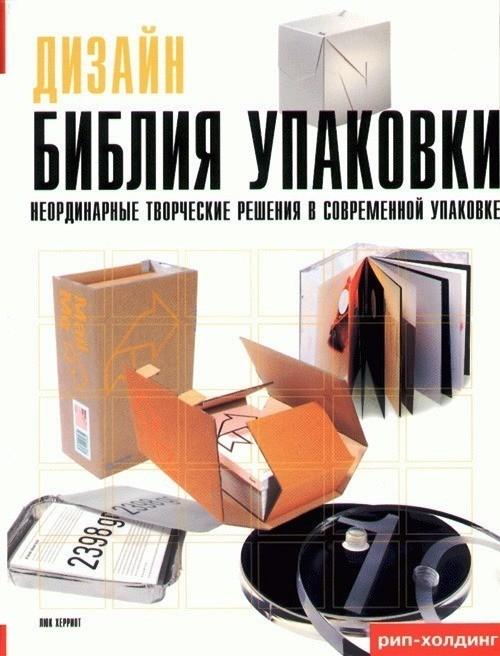 Изображение 25. Книги и альбомы про упаковку: какие они бывают.. Изображение № 19.