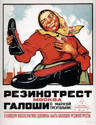 Фестиваль советской рекламы. Изображение № 12.