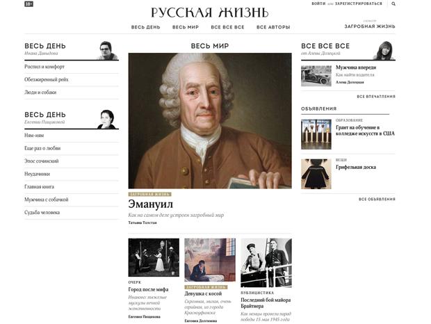 Перезапустился проект «Русская жизнь». Изображение № 1.