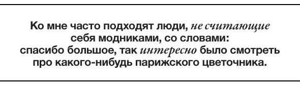 Прямая речь: Дарья Шаповалова, автор программы «Неделя моды». Изображение № 5.