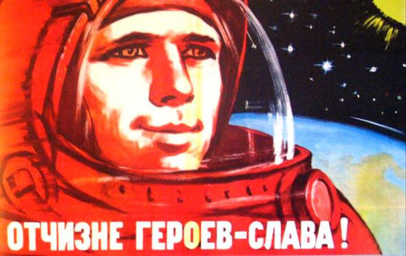 «Поехали!» Подборка ретро-плакатов с Юрием Гагариным. Изображение № 30.