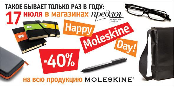 Happy Moleskine Day!. Изображение № 1.
