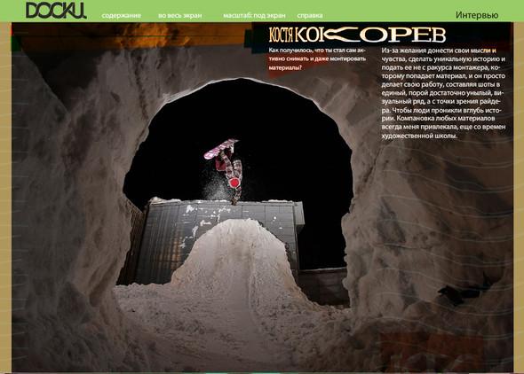 Изображение 4. DOCKИ Magazine 66 - первый весенний номер.. Изображение № 4.