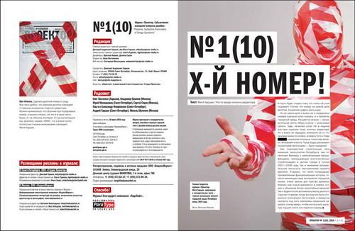 Х-й номер журнала «Проектор». Изображение № 2.