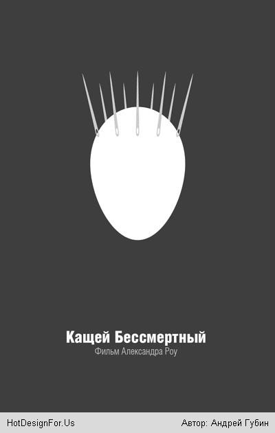 Минимализм-постеры к отечественным фильмам. Изображение № 26.