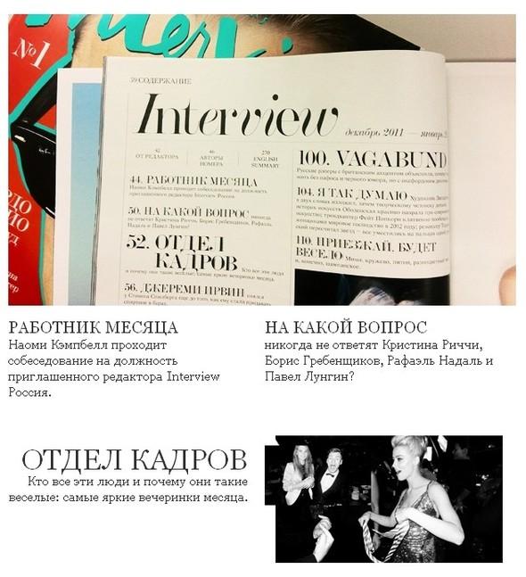 Содержание и авторы первого номера Interview Россия. Изображение № 2.