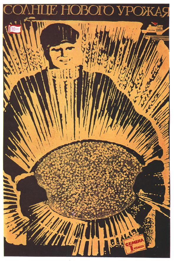 Искусство плаката вРоссии 1961–85 гг. (part. 2). Изображение № 27.