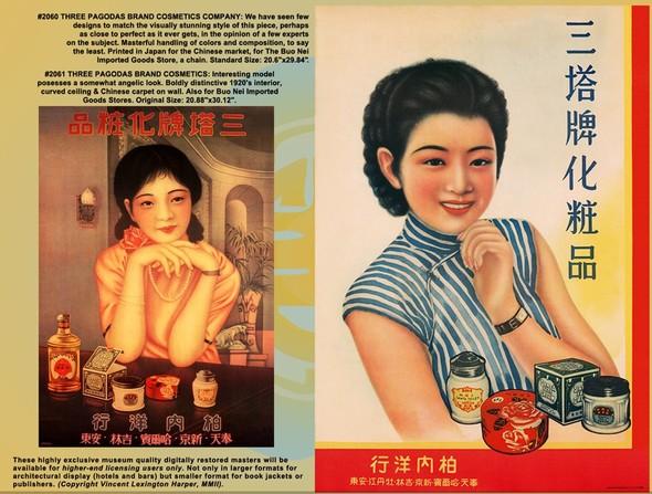 Мода и пин-ап в винтажной китайской рекламе 20-30-х годов. Изображение № 26.