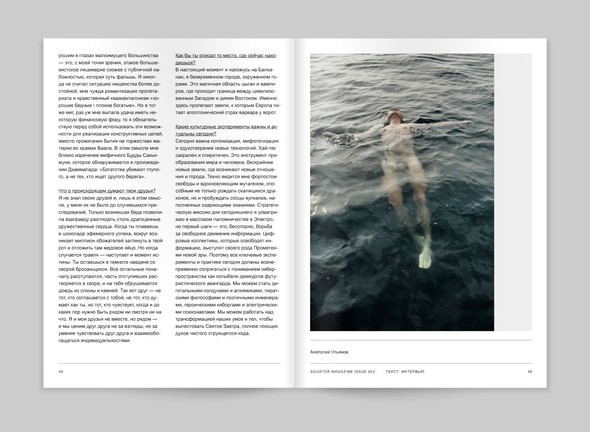 Sgustok Magazine Issue 002. Изображение № 7.