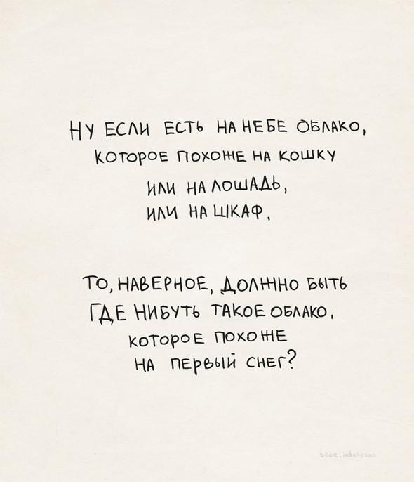 Дмитрий Максимов tebe-interesno. Изображение № 74.