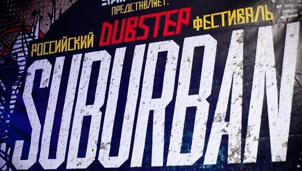 30 апреля SUBURBAN впервые пройдет в Москве в клубе P!PL!. Изображение № 1.