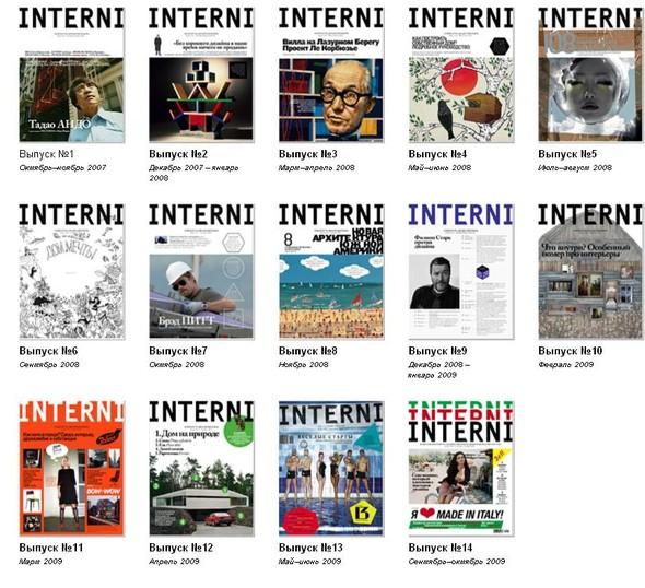Журнал Interni закрывается. Изображение № 1.