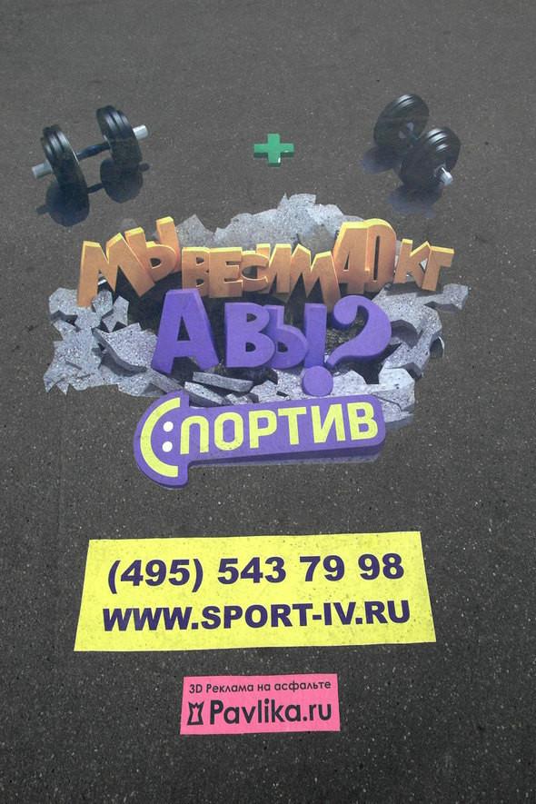 3D реклама на асфальте. Изображение № 2.