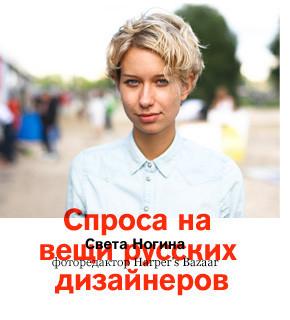 Чего нехватает русской моде?. Изображение № 5.