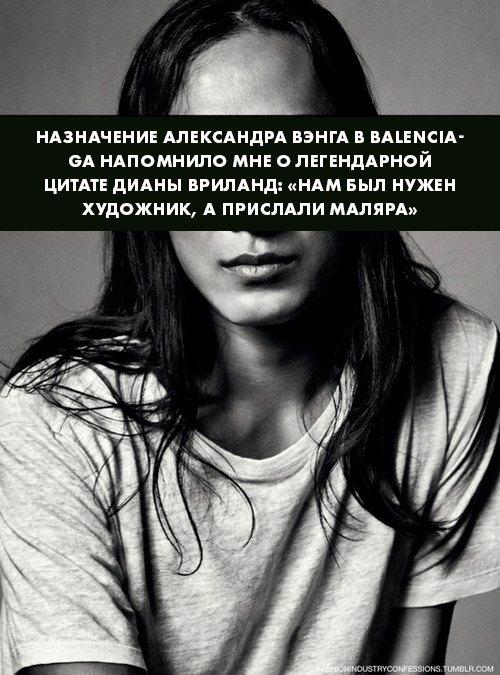 Кто убил блог Fashion Industry Confessions. Изображение № 1.