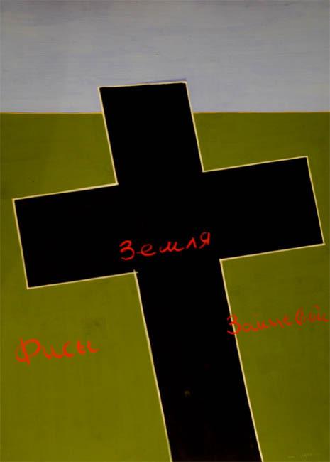 Только потому что крест-часть вторая. Изображение № 52.