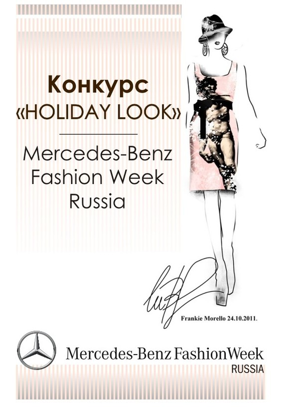 Конкурс «HOLIDAY LOOK» от Mercedes-Benz Fashion Week Russia. Изображение № 1.