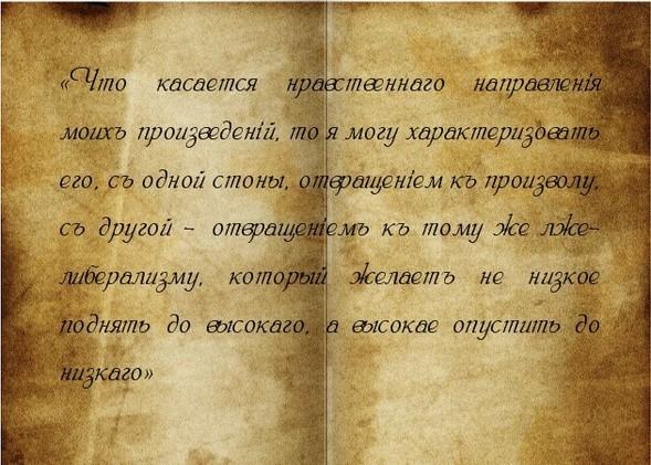 «ЯВам пишу». Уроки PRот графа Толстого. Изображение № 15.
