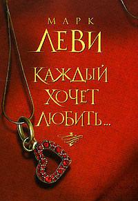 Марк Леви – сказки длявзрослых. Изображение № 7.