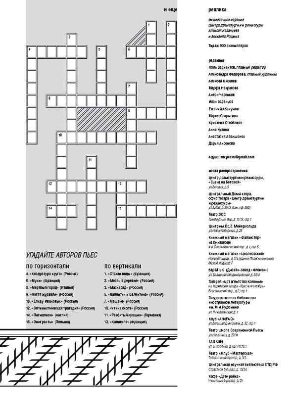 Реплика 13. Газета о театре и других искусствах. Изображение № 27.
