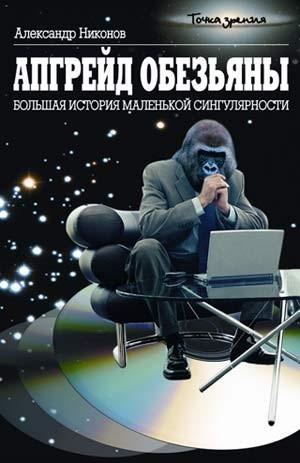 Никонов Александр Петрович. Изображение № 2.