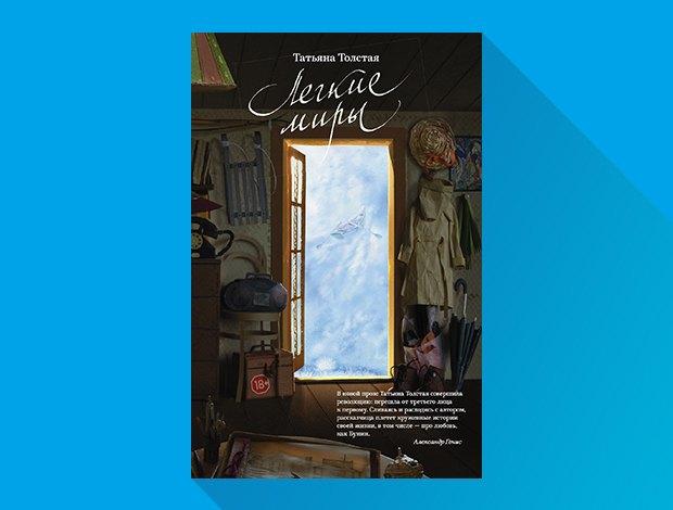 10 художественных книг, которые стоит прочитать летом. Изображение № 9.