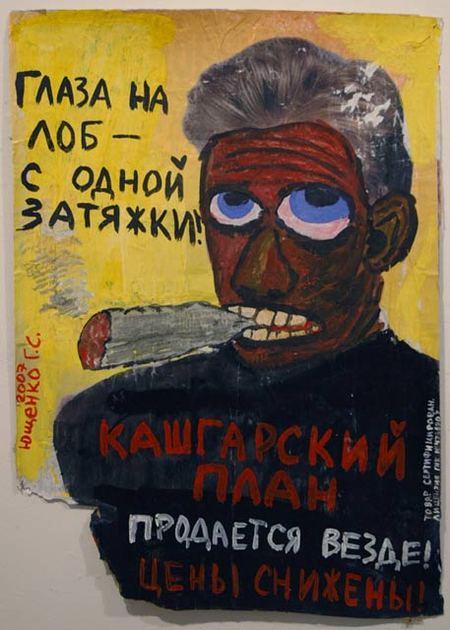 Проект «реклама наркотиков». Изображение № 9.