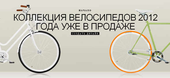 Известный шведский производитель велосипедов BIKEID приходит в Россию. Изображение №2.