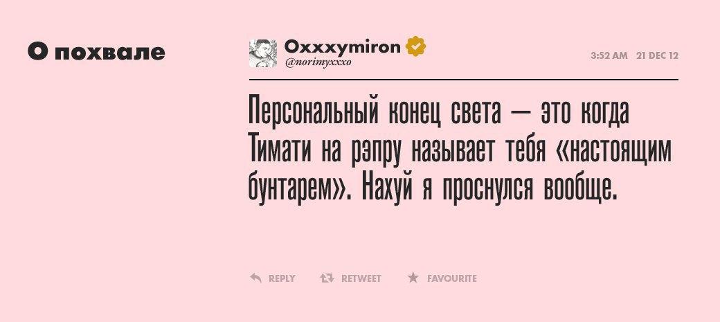 Oxxxymiron, рэпер и бунтарь. Изображение № 3.