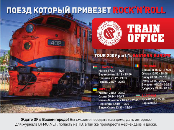 DF Music Organization presents: TRAIN OFFICE TOUR 2009. Изображение № 1.