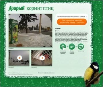 Интерактивная реклама. Изображение № 9.