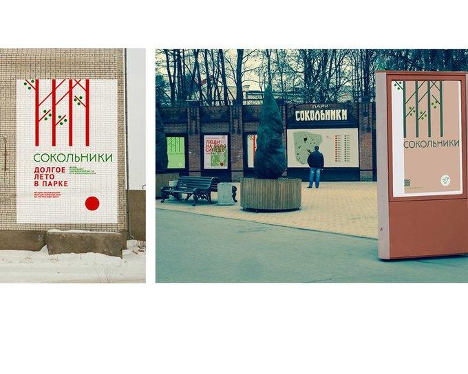 Студентка МГУП выиграла конкурс на лучший фирстиль «Сокольников». Изображение № 14.