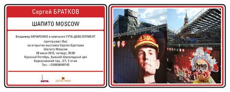 Сергей Братков ШАПИТО MOSCOW:  Красный Октябрь. Изображение № 6.