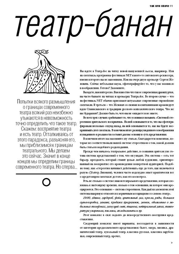 Реплика 10. Газета о театре и других искусствах. Изображение № 11.