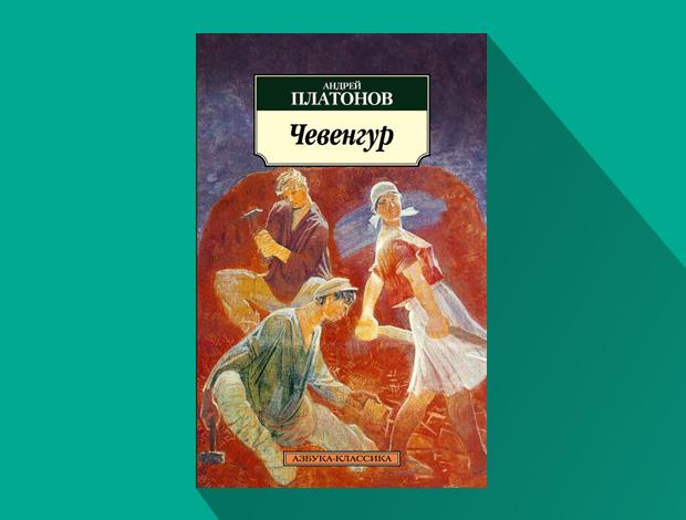 10 любимых антиутопий Павла Бардина. Изображение № 3.