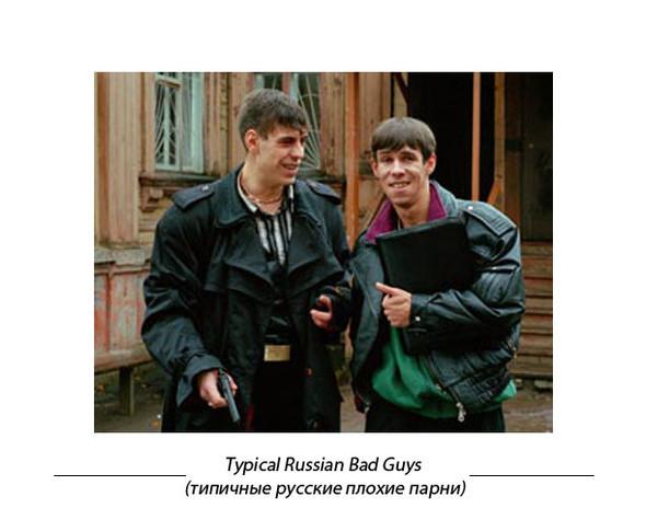 Typical Russian иличтоиностранцы думают орусских?. Изображение № 1.