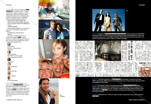 Журнал окино «Перемотка». Номер 1. Изображение № 38.