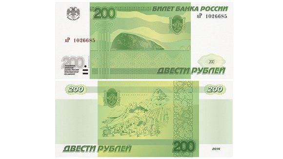 Концепт дня: 200-рублёвая купюра с Крымом. Изображение № 1.