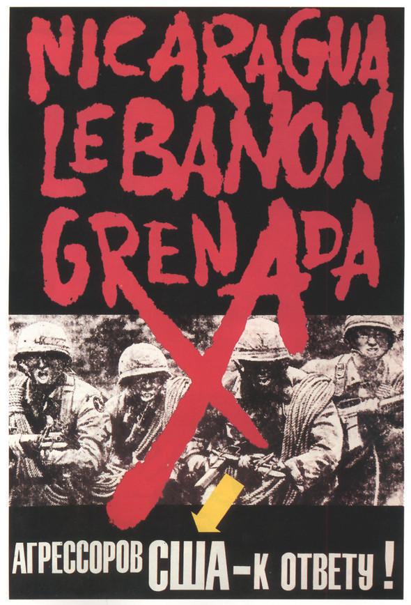 Искусство плаката вРоссии 1884–1991 (1985г, часть 6-ая). Изображение № 34.