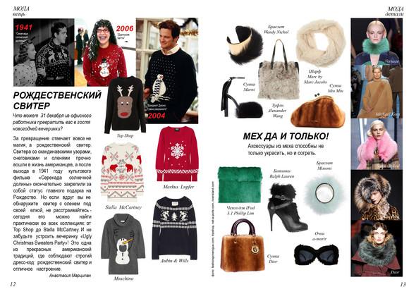 Новогодний номер De Lair mode. Изображение № 3.