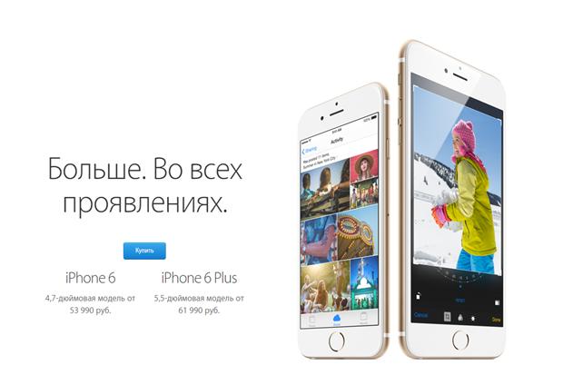 Apple снова повысила цены на свою технику в России. Изображение № 1.