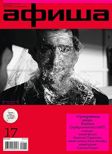 Выбираем лучшие обложки журнала Афиша. Изображение № 15.