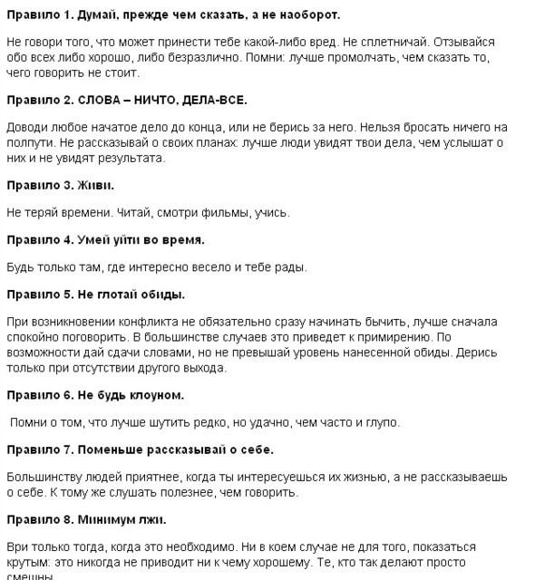 Хипстеры feat. незабудки. Изображение № 26.
