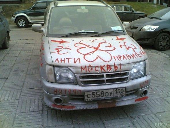 Молодой человек сутки ездил поМоскве наавтомобиле, раскрашенном лозунгами протеста. Изображение № 2.