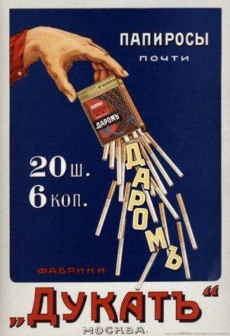 Фестиваль советской рекламы. Изображение № 10.