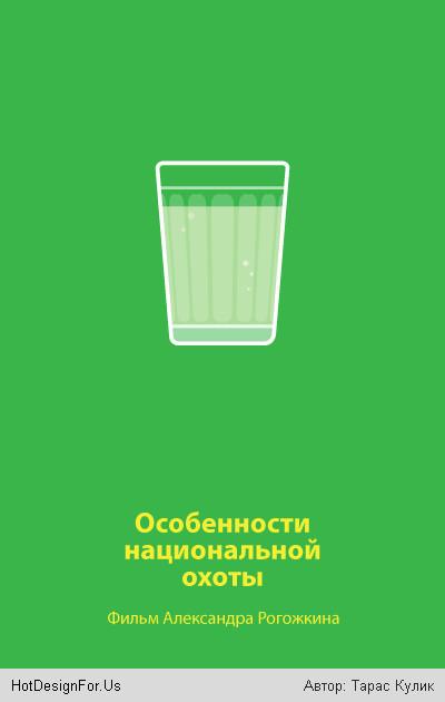 Минимализм-постеры к отечественным фильмам. Изображение № 22.